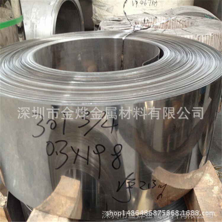 现货供应SUS301超薄不锈钢带 特硬301不锈钢带 【量大分宽】