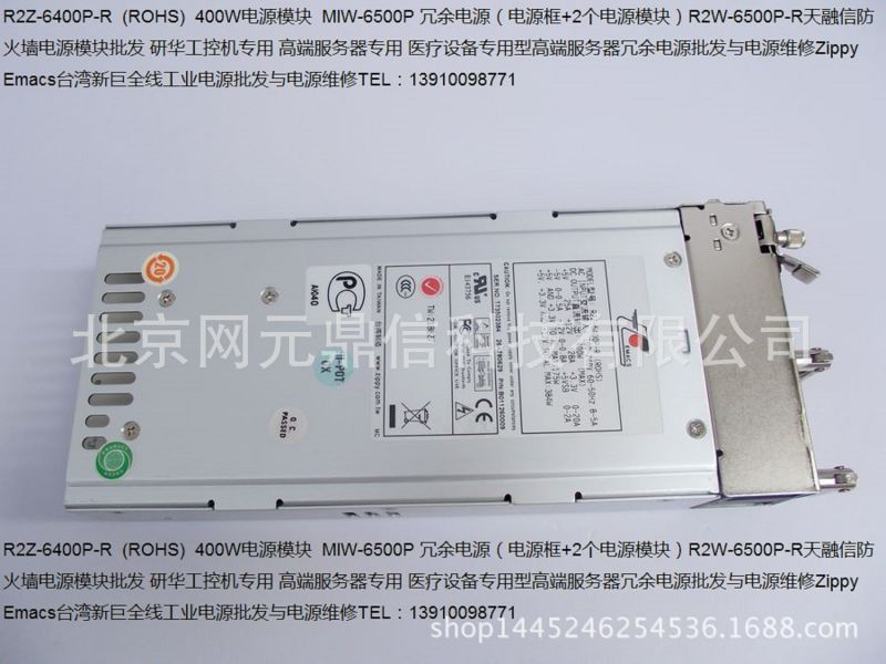 R2Z-6P-R W电源模块