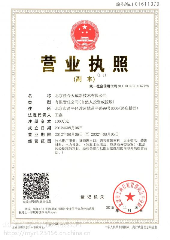 北京C80灌浆料厂家|C80灌浆料价格