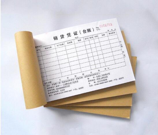 永嘉县送货单印刷 平阳送货单制作 文成定做公司