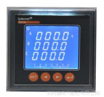 安科瑞 PZ72L-E4/J 交流检测电能表