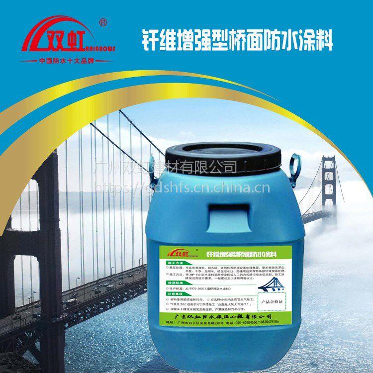 质量上乘、稳定、可靠双虹纤维改进型桥面防水涂料