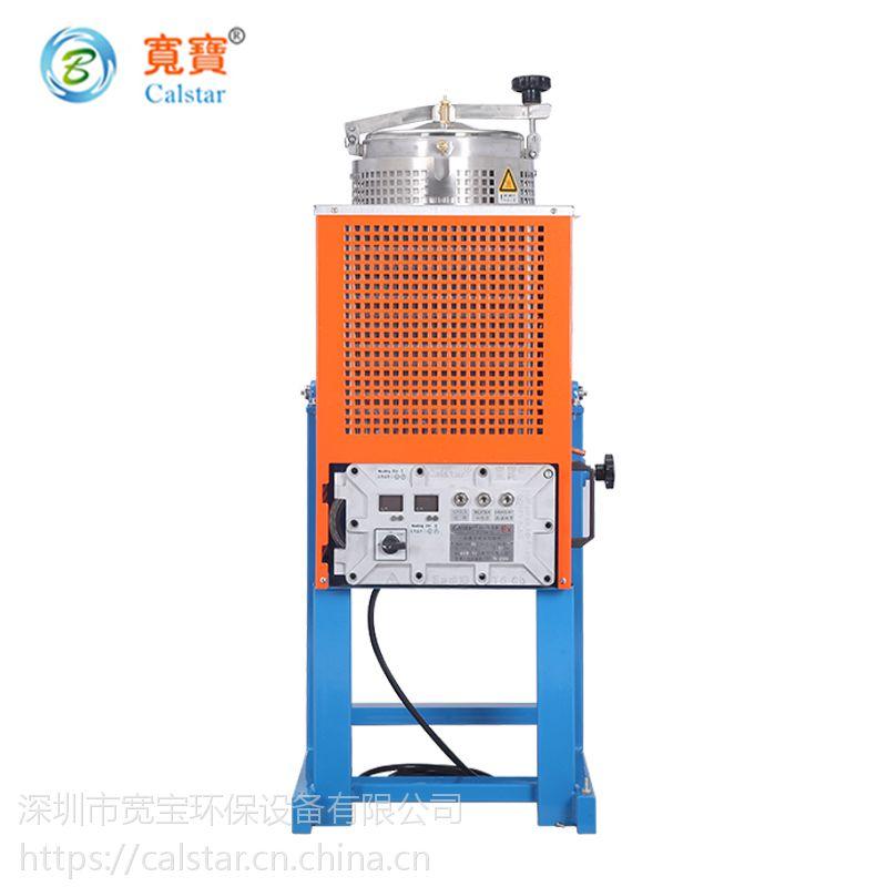 宽宝20L小容量溶剂回收机 涂料厂专用稀料循环设备