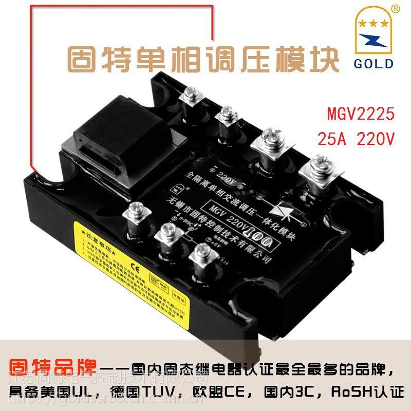 固特GOLD厂家直供电压型单相调压模块MGV2225 25A 4-20mA控制调温