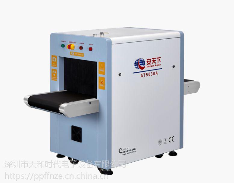 信宜X光安检机-安天下安检机