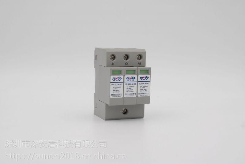 SUNDO/深安盾SD**-40/CZ系列 光伏电源防雷器 新能源电源防雷器
