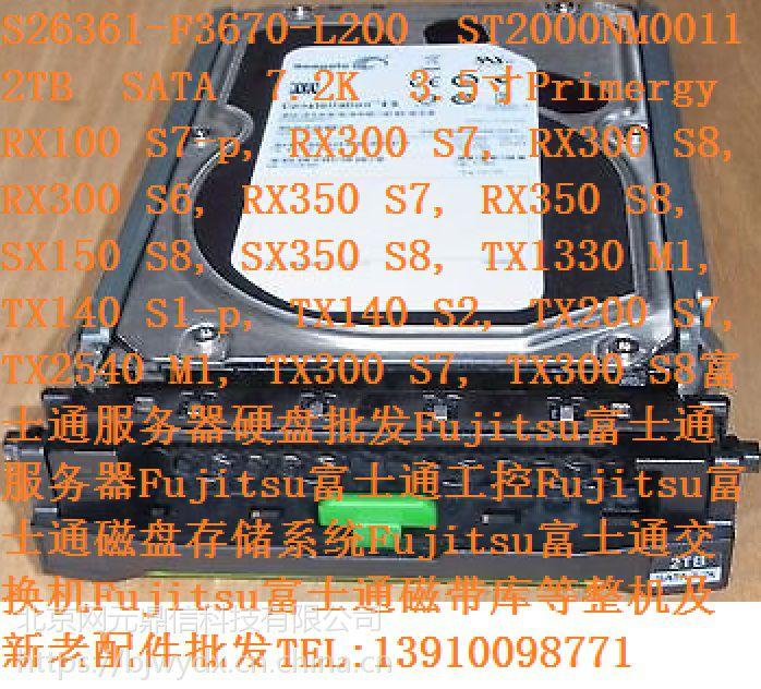 S26361-F3601-L160 Primergy BX620 S6 RX600 富士通服务器硬盘