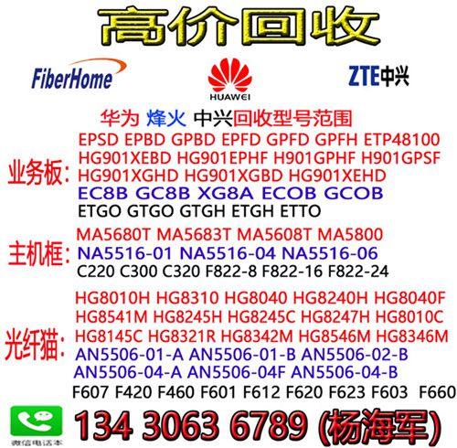 高价回收华为OLT设备上门回收华为MA5683T主机框回收光纤猫报价咨询