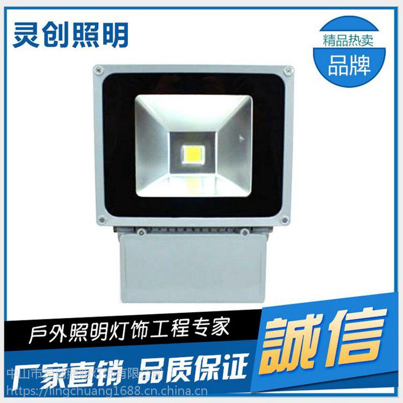 2018户外照明专业厂家 灵创照明 专业生产泛光灯 IP65防水性能好 价格便宜