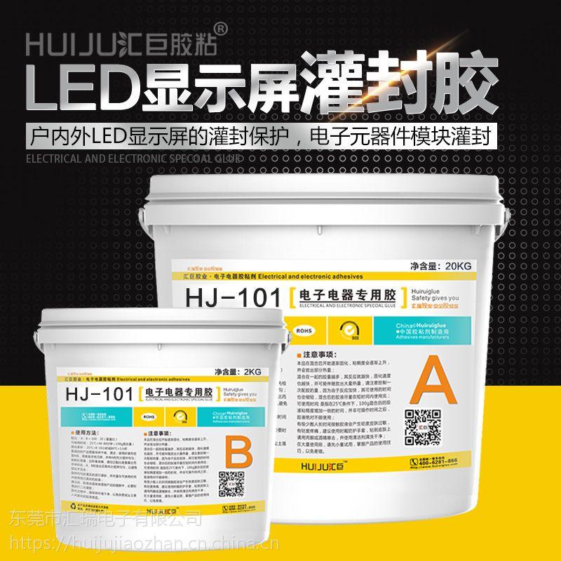 黑色高硬度ab环氧树脂电子灌封胶导热防水电源双组份有机硅灌封胶