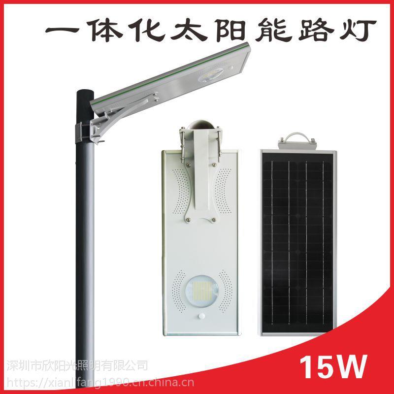 新农村建设太阳能路灯 新能源路灯 15W太阳能路灯 户外照明LED路灯 厂家报价表