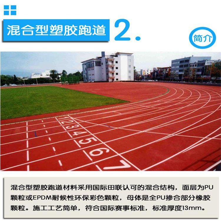 广西足球场塑胶跑道质量好 奥博幼儿园运动跑道批发