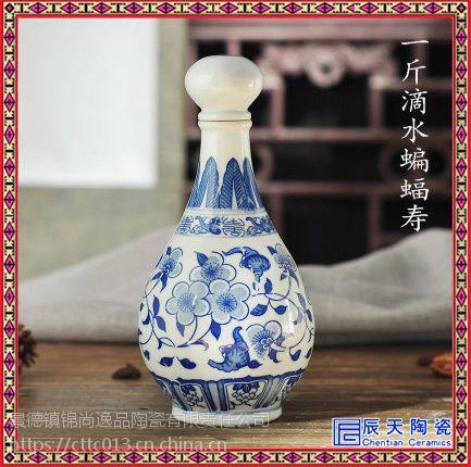 景德镇空酒壶陶瓷酒瓶1斤散装原浆密封存酿酒坛可订做