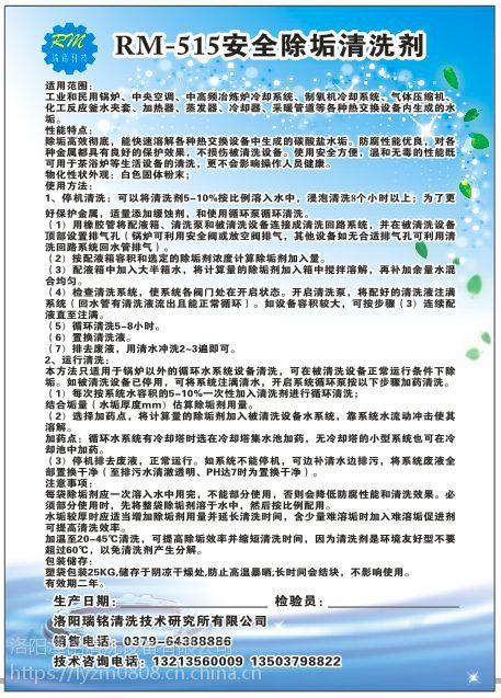 供应安全除垢清洗剂 ZM-515/设备清洗除垢剂/515