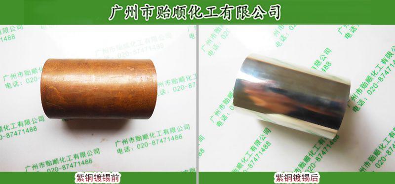 Q/YS.408(贻顺牌) 光亮型环保电刷镀锡液提高抗磨性 金属表面处理镀锡液