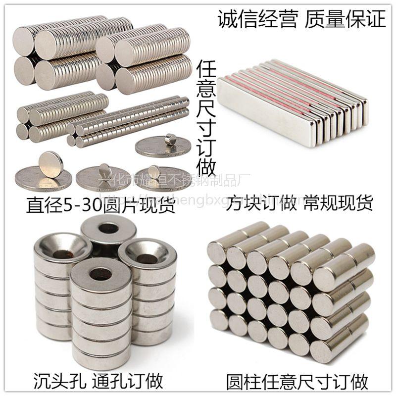 耀恒 厂家供应钕铁硼环形强力磁铁 钕铁硼方形强磁磁条 圆形强磁磁铁