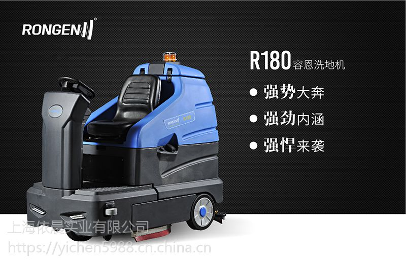 容恩大型驾驶式电瓶洗地机R180物业公司地下停车场用全自动拖地机