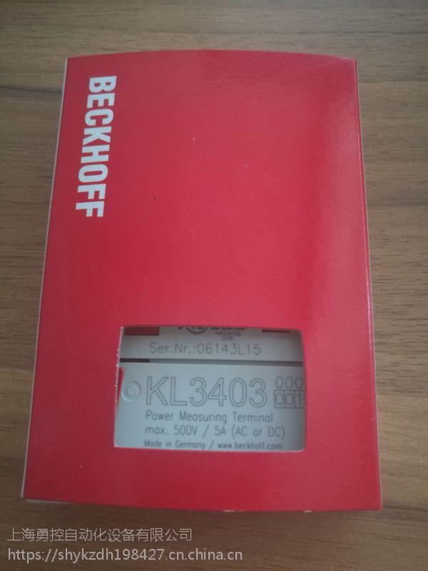 BECKHOFF模拟量模块KL3403-0010价格