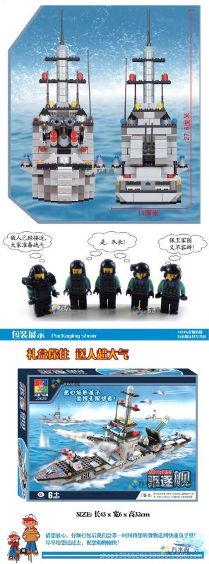 沃马图纸拼装积木玩具驱逐舰护卫舰积木积木电子儿童3d成加工编程转换档图片