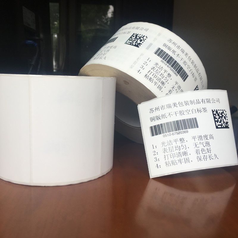 铜版纸不干胶标签 条码空白打印标签