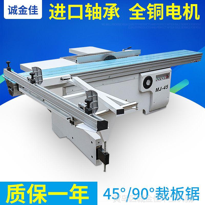 青岛精密木工推台锯全自动橱柜衣柜裁板锯 全自动木工机械设备