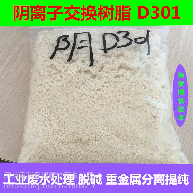 广东D301软化水阴离子交换树脂哪有卖 青腾D301FC交换树脂生产厂家