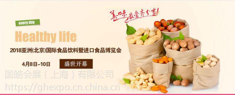 2018亚洲(北京)国际食品饮料暨进口食品博览会