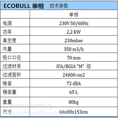 大范围适用工业吸尘器意柯西品牌粉尘清除ECOBULL单相