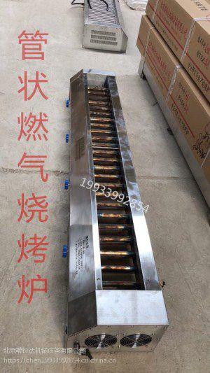 北京瑞铃达无烟燃气烧烤炉商用中间火管状燃气烤串炉子