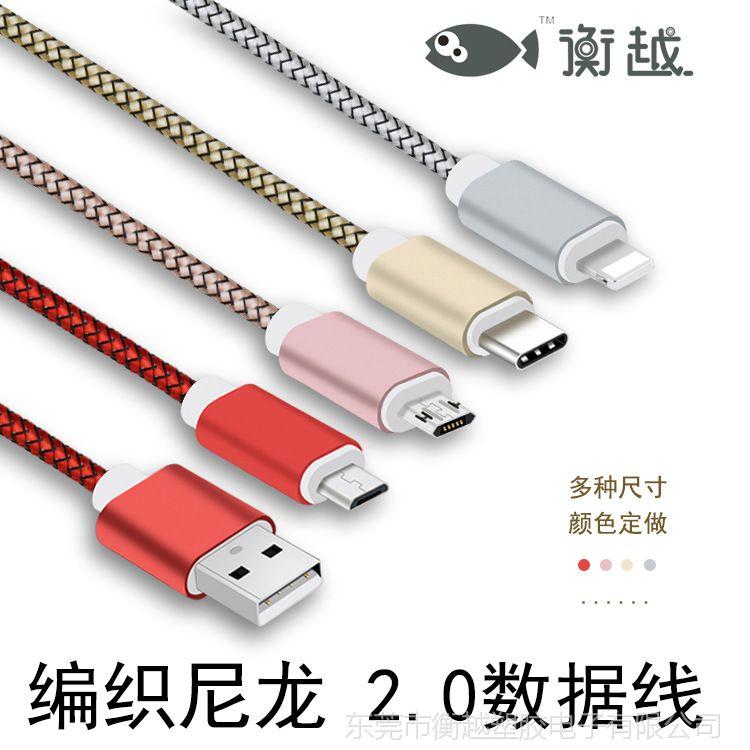 IOS安卓双面S7 usb手机数据线 type c铝壳micro编网v8充电线批发