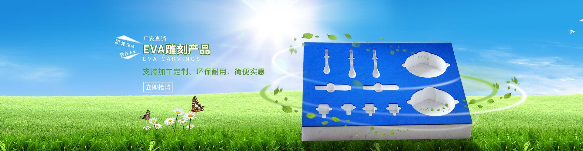 深圳市顶盛海绵制品厂