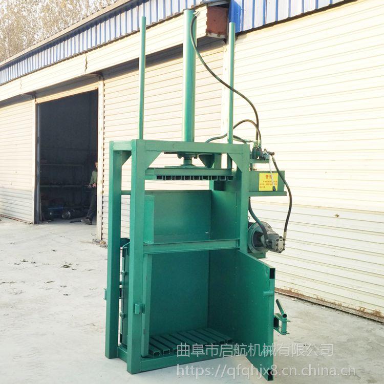 绍兴半自动废铁罐压块机 启航立式吨袋打包机 双缸编织袋压包机厂家