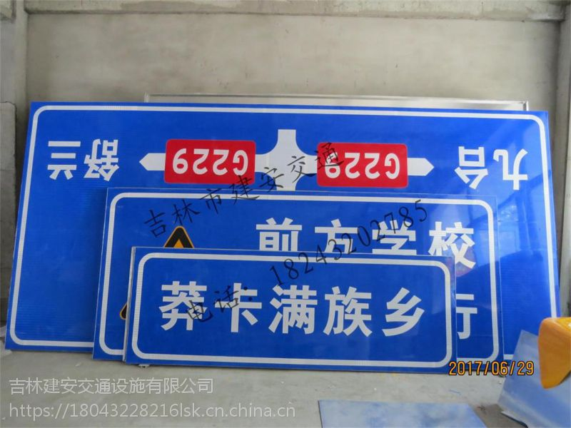 白城市公路标牌