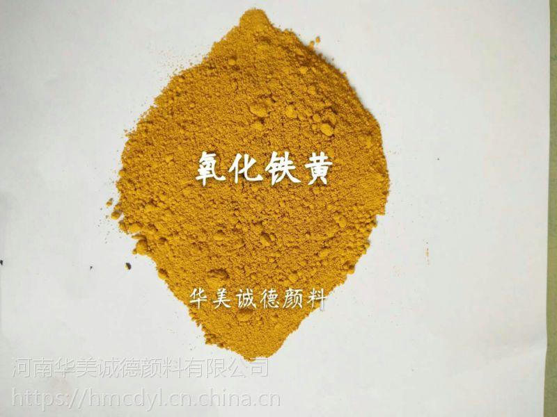 河南华美诚德专业生产氧化铁黄G313,氧化铁红等彩色沥青颜料,一级品确保售后服务,遇到问题,全