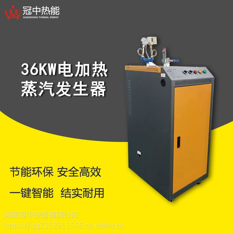 蒸汽发生器小型电锅炉化工厂 食品厂专用设备