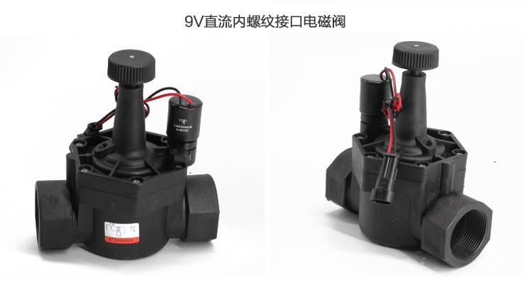 供应农林灌溉塑料电磁阀 自动灌溉控制阀门 直通式