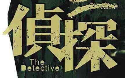 重庆奉节县私人=《私家侦探》联系方式每周回顾