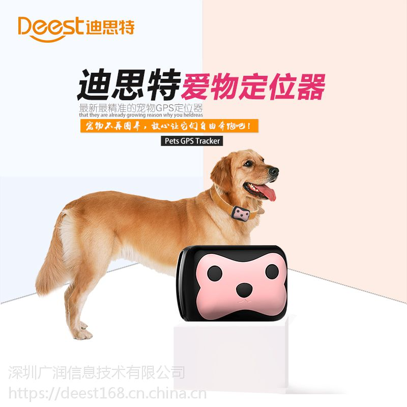 迪思特D69宠物GPS定位器防丢器狗狗跟踪器