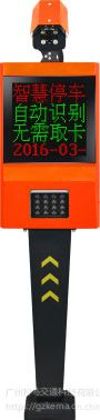 科马交通智能停车场管理系统微信支付收费可脱机识别车牌