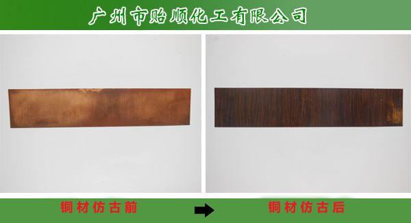 贻顺专业生产铜仿红古铜色剂膜层稳定 无烟无气味仿古铜水耐磨性好