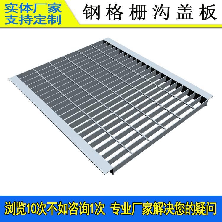 韶关钢格栅盖板厂家 佛山排水踏步板价格 洗车沟盖板定做