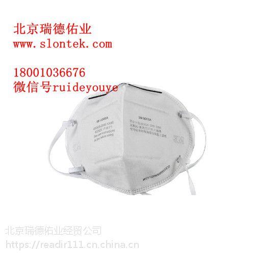 北京3M防雾霾口罩批发9002 医用防护 防尘口罩正品总代理