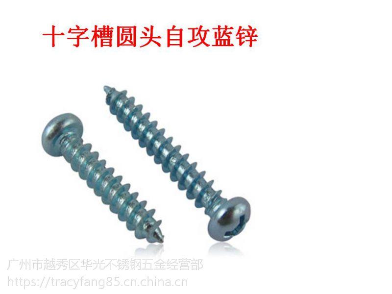 GB845碳钢铁十字槽圆头盘头自攻尖尾螺钉白镍蓝锌发黑PA/304盘头自攻螺钉M3M4M5M6