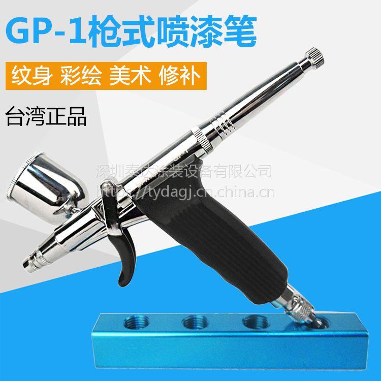 SPMEKE台湾美克CH-GP1喷笔 上色工具喷涂油漆彩绘 皮革美术喷绘喷笔枪