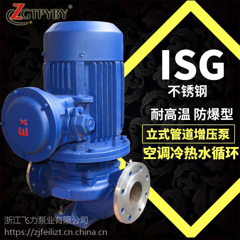 32-160防爆管道泵专注于中高端市场管道泵品牌泵有那些