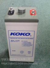 KOKO蓄电池6GFM12/12V12AH指定经销商价格|移动通讯站蓄电池