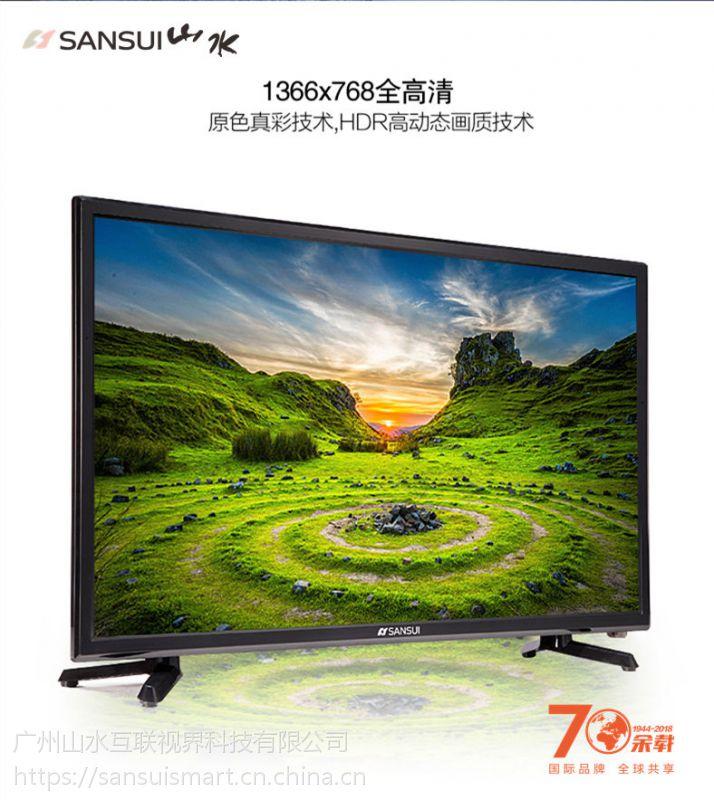 SANSUI 山水液晶电视 窄边框40英寸 高清超薄平板