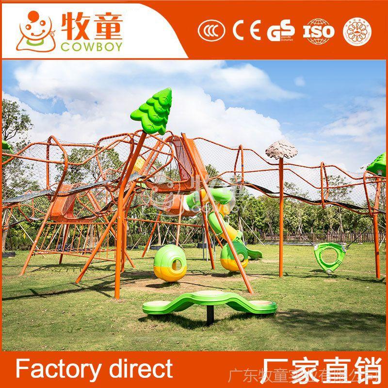 牧童户外儿童游艺设施卡通彩色攀爬网攀爬架定制批发