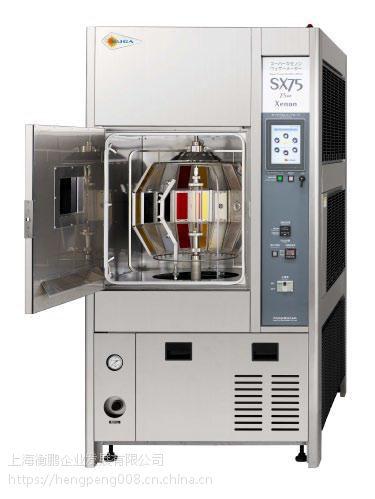 SUGA SX75氙灯耐候测试仪 日本SUGA氙灯老化机sx75 衡鹏供应