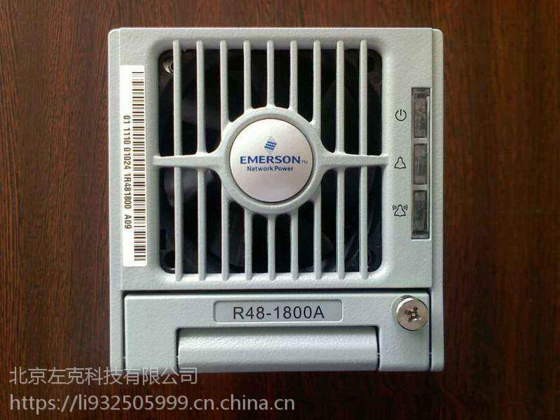 艾默生R48-1800A,R48-1800A艾默生48V整流模块